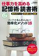 仕事力を高める記憶術・読書術 仕事の教科書mini インプットをムダにしない!効率化メソッド15