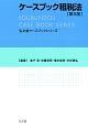 ケースブック租税法<第5版> 弘文堂ケースブックシリーズ