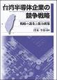 台湾半導体企業の競争戦略 戦略の進化と能力構築