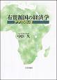 有資源国の経済学 アフリカのいま