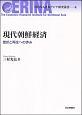 現代朝鮮経済 挫折と再生への歩み
