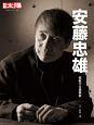 安藤忠雄 日本のこころ255 挑戦する建築家