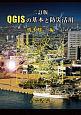 QGISの基本と防災活用<二訂版>