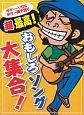 ギター・ソロ&ギター弾き語り 超最高!おもしろソング大集合!