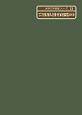 世界文学綜覧シリーズ 世界文学全集/個人全集・作家名綜覧 第4期 (21)