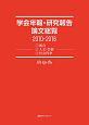 学会年報・研究報告論文総覧 (1)総合(2)人文・芸術(3)社会科学 2010-2016