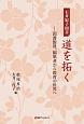 石井紀子聞書 道を拓く 図書館員、編集者から教育の世界へ