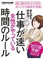 まんがで分かる!仕事が速い女性がやっている時間のルール 日経WOMAN別冊