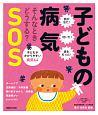 子どもの病気SOS そんなときどうする? 子どもがかかりやすい病気64