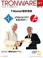 TRONWARE TRON&IoT技術情報マガジン(167)