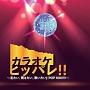 カラオケヒッパレ!! 見たい、聞きたい、歌いたいJ-POP MIX!!!!