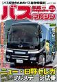 BUS magazine ニュー・日野セレガフルステージ試乗 バス好きのためのバス総合情報誌(85)