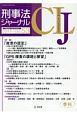 刑事法ジャーナル 特集:「故意の認定」「GPS捜査の課題と展望」 (53)