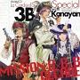 """バラエティCD 金色のコルダ スペシャル 3B with Kanayan """"MISSION:B×B×B DECADE"""""""