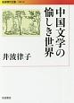 中国文学の愉しき世界