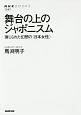 舞台の上のジャポニスム 演じられた幻想の〈日本女性〉