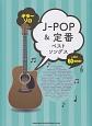 J-POP&定番ベストソングス