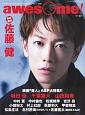 awesome! 佐藤健/映画『亜人』68P大特集!! 今 気になる人に深く迫る!フォト&ロングインタビュ(22)