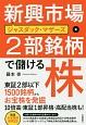 新興市場・2部銘柄で儲ける株 東証2部以下1500銘柄からお宝株を発掘