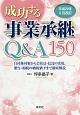 成功する事業承継Q&A150 平成29年9月改訂 自社株対策から会社法・信託の活用、贈与・相続の納税