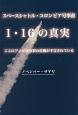 スペースシャトル・コロンビア号事故 1・16の真実 ここにアメリカ分裂の危機が予言されている