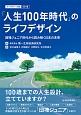 「人生100年時代」のライフデザイン ライフデザイン白書2018 団塊ジュニア世代から読み解く日本の未来