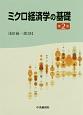 ミクロ経済学の基礎<第2版>