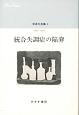 中井久夫集 1991-1994 統合失調症の陥穽 (4)