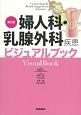 婦人科・乳腺外科疾患 ビジュアルブック<第2版>