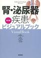 腎・泌尿器疾患ビジュアルブック<第2版>