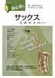 初心者のサックス基礎教本 楽しく基本の吹き方が学べるやさしい入門書!