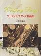 ALTO SAX ウエディングソング名曲集 アルトサックス・ソロ編/ピアノ伴奏付き
