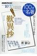 100分de名著 2017.10 歎異抄