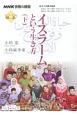 NHK宗教の時間 イスラームという生き方(下)