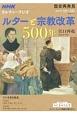 NHKカルチャーラジオ 歴史再発見 ルターと宗教改革500年