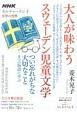 NHKカルチャーラジオ 文学の世界 大人が味わうスウェーデン児童文学