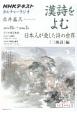 NHKカルチャーラジオ 漢詩をよむ 日本人が愛した詩の世界 『三体詩』編