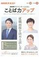 NHKラジオテキスト NHKアナウンサーとともに ことば力アップ 2017.10~2018.3