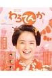 連続テレビ小説 わろてんか(1)