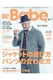 Mr.Babe Magazine この秋ビッグメンだから似合う「ジャケットの選び方」×「パンツの合わせ方」 (5)
