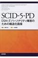 SCID-5-PD DSM-5パーソナリティ障害のための構造化面接