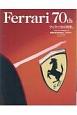 Ferrari 70th オクタン<日本版>特別編集