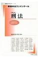 新・基本法コンメンタール 刑法<第2版> 平成29年の法改正に対応