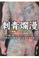 刺青爛漫 和彫コレクション