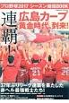 プロ野球2017 シーズン総括BOOK 連覇!広島カープ黄金時代、到来!