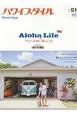 ハワイスタイル アロハな家と暮らし方 ロングステイにも役立つ極楽ハワイマガジン(51)