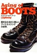Aging of BOOTS 別冊Lightning171