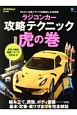 ラジコンカー攻略テクニック虎の巻 RC WORLD特別編集