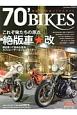 70'BIKES-ナナマル・バイクス- 昭和青春改造バイクマガジン