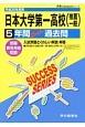 日本大学第一高等学校(推薦・一般) 5年間スーパー過去問 声教の高校過去問シリーズ 平成30年